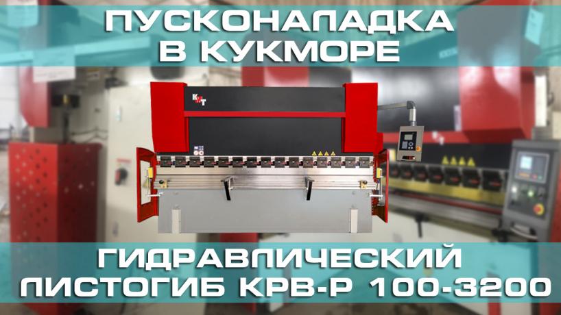 Пусконаладка гидравлического листогибочного пресса KPB-P 100-3200 в Кукморе