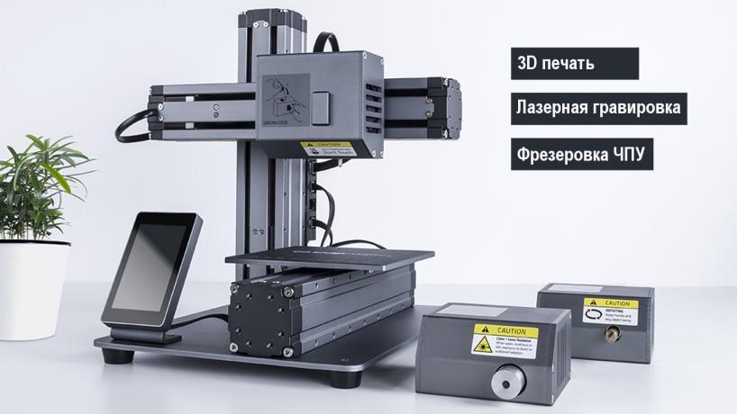Snapmaker — 3D принтер, лазерный гравер и фрезер с ЧПУ в одном станке