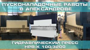 Поставка и запуск гидравлического листогибочного пресса HPB-K 100/3200 в Александрове