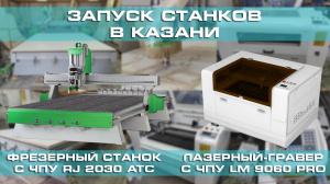 Запуск фрезерного станка с ЧПУ и лазерно-гравировального станка в Казани