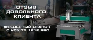 Отзыв клиента о поставке фрезерного станка с ЧПУ TS 1212 PRO