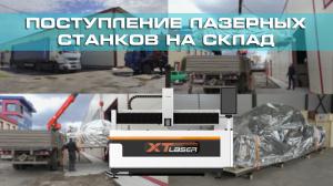 Поступление оптоволоконных лазерных станков на наш склад в Казани