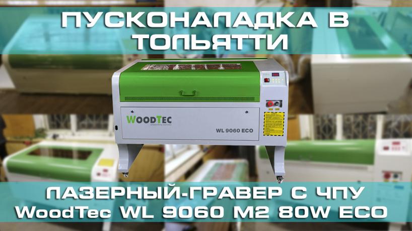 Лазерно-гравировальный станок с ЧПУ WoodTec WL 9060 M2 80W ECO Тольятти ноябрь 2020