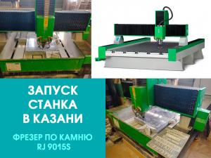Интервью с клиентом: фрезерный станок с ЧПУ по камню RJ 9015S Казань