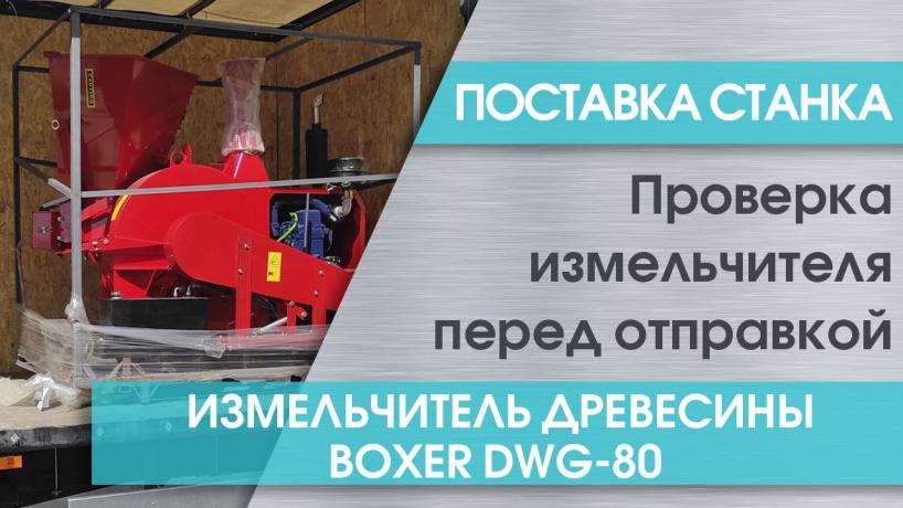 Предпродажная подготовка измельчителя древесины Boxer DWG-80 перед отправкой в Елабугу