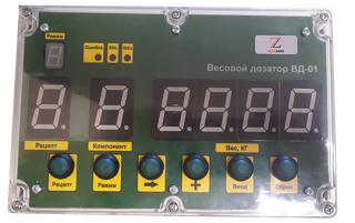 Весовой дозатор ЭВДУ ВД-1-4