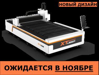 Оптоволоконный лазерный резак по металлу XTC-1530H/1500 IPG