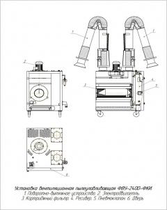 Установка очистки воздуха от сварочных газов и аэрозолей ФВУ-2400-ФКИ