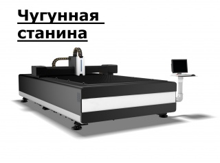 Станок оптоволоконной лазерной резки металла LM-1530C/1000 IPG