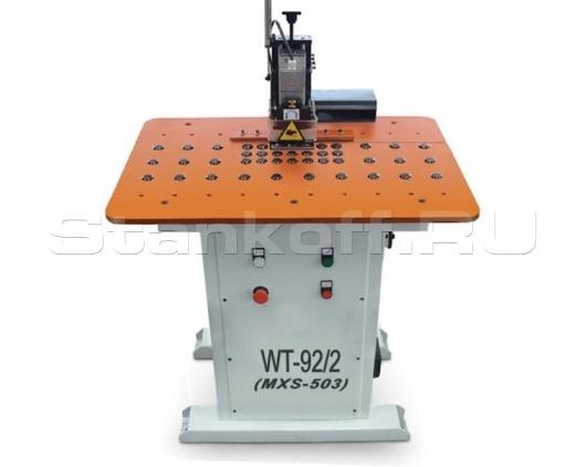 Фрезер для снятия свесов кромки WT-92/2 (MXS-503)