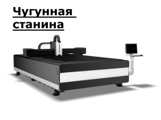 Оптоволоконный лазерный станок для резки металла LM-1530C/3000 Raycus