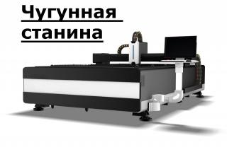 Оптоволоконный лазерный станок для резки металла LM-1530C/2000 Raycus