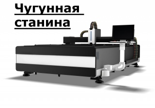 Оптоволоконный лазерный станок для резки металла LM-1530C/4000 Raycus